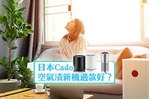 News: 日本Cado空氣清新機邊款好?附價錢、功能比較及優惠