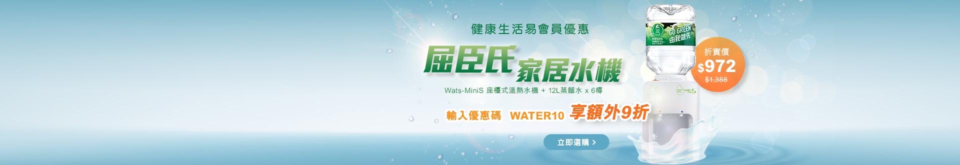 10Aug_Watsonswater
