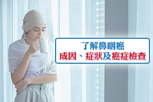 News: 鼻咽癌症狀係點樣?|了解鼻咽癌成因、鼻咽癌檢查
