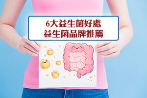 News: 【益生菌邊隻好?】6大益生菌好處及益生菌品牌推薦(附INJOY Health限時優惠)