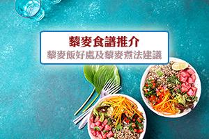 News: 【藜麥食譜推介】話你知藜麥飯3大好處 | 附藜麥煮法小貼士