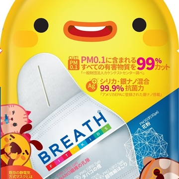 Picture of Breath Silver Mask Fit Kids 99% Antibacterial (3pcs x 30 packs) (Made in Korea)