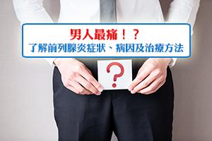 News: 【前列腺炎】了解症狀、病因及治療方法(附推介前列腺檢查項目)
