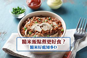News: 糙米飯點煮更好食?糙米煮法及糙米好處知多啲!