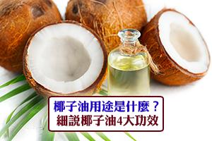 News: 椰子油用途是什麼?細說4大椰子油功效(附有機椰子油推薦)