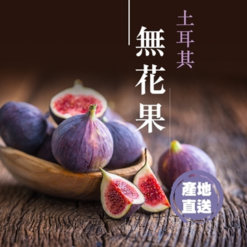 Picture of Fresh Checked Turkey Fig 250g/tray