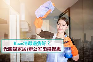 News: 【1月限時優惠】Raze消毒邊隻好?Raze Technology光觸媒消毒優惠