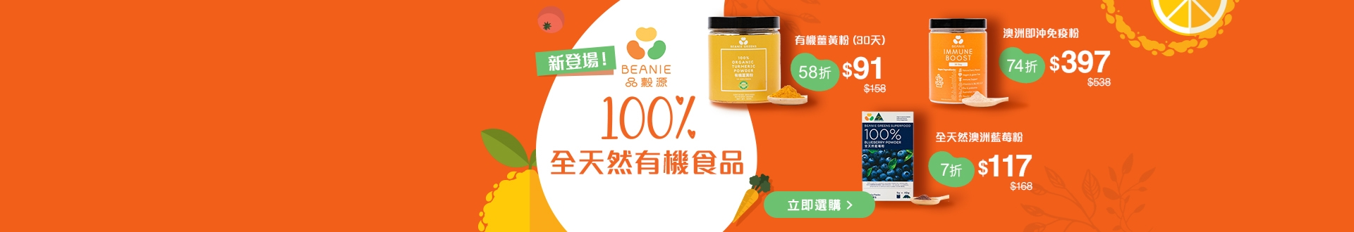 20Aug_beanieorganicfood