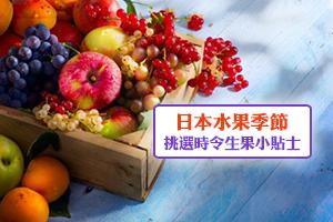 News: 而家食乜日本生果好?日本水果季節 挑選時令生果小貼士