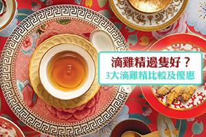 News: 滴雞精邊隻好?余仁生‧王朝‧老協珍滴雞精比較及優惠
