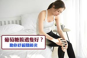 News: 【紓緩關節炎】葡萄糖胺邊隻好?功效解構及葡萄糖胺推薦
