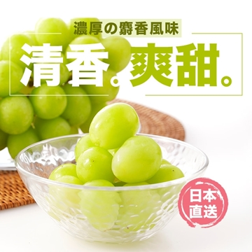 Picture of (Flash Deal) Aplex Yamanashi's Japanese Shine Muscat Grapes