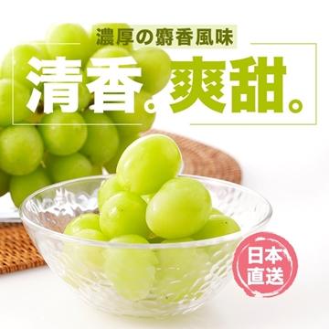 图片 (健康必抢价) Aplex 日本山梨香印青提子 (麝香葡萄)