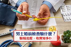 News: 男士婚前檢查驗什麼?2021香港驗精服務你要知(附流程及收費表)