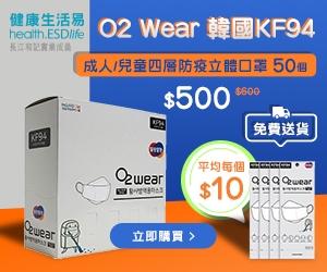 優惠價預訂!O2 Wear韓國KF94口罩