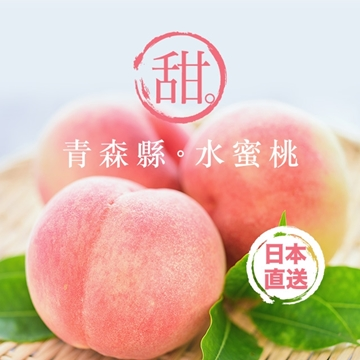 圖片 Aplex 日本青森縣水蜜桃