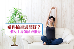 News: 2021婦科檢查邊間好?30+女士身體檢查推介(附婦科檢查費用一覽及婦科檢查FAQ)