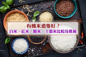News: 【有機食品】有機米邊隻好?有機白米、紅米、糙米、十穀米比較及推薦!