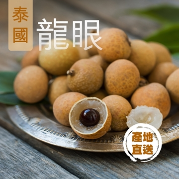 Picture of  [From Thailand] Longan 550g 1 box