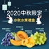 Picture of  [2020 Mid-Autumn Festival Limited] Mid-Autumn Fruit Gift Box