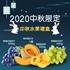 圖片 【2020中秋限定】中秋水果禮盒