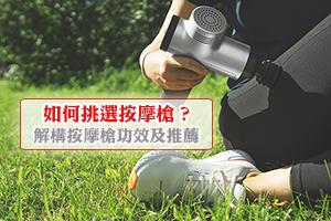 News: 如何挑選按摩槍?解構肌肉按摩槍功效(附手部按摩機及按摩槍推介)