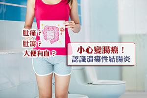 News: 【小心變腸癌】肚痛可能係潰瘍性結腸炎症狀?檢查方法知多啲