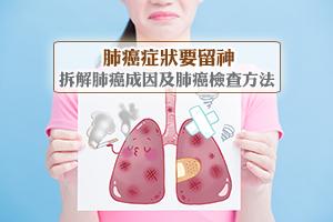 News: 【肺癌症狀要留神】拆解肺癌的前兆及肺癌成因 | 檢測方法知多啲