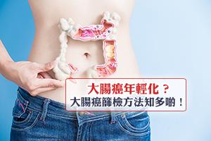 News: 【大腸癌年輕化】大腸癌篩檢及大腸癌症狀知多啲(附大腸癌篩查計劃2020資訊)