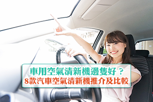 News: 車用空氣清新機邊隻好?| 8款汽車空氣清新機推介及比較