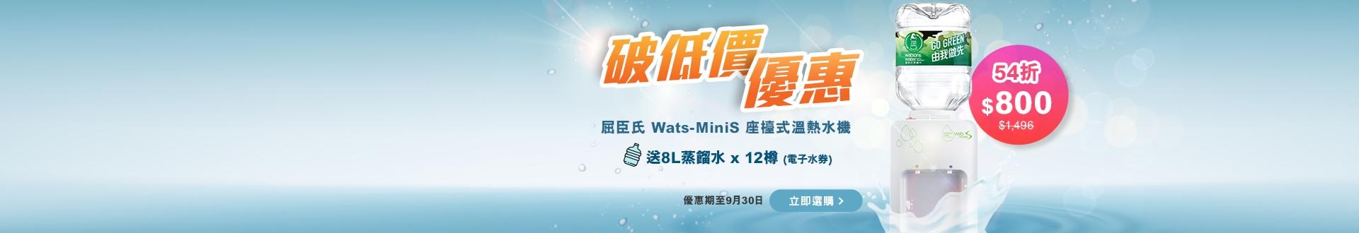 28Sep_Watsonswater