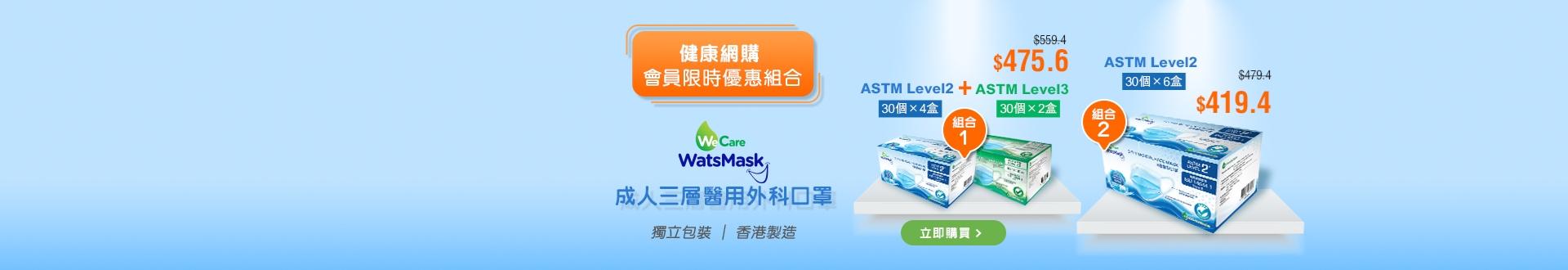 30sep_watsmaskpromo_2bundles