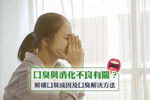 News: 口臭與消化不良有關?解構口臭成因及口臭解決方法(附除口氣保健品推介)