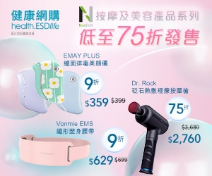按摩及美容產品系列低至75折