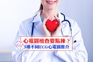 心電圖檢查要點揀?3種不同ECG心電圖推介