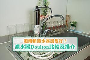 News: 【4月半價優惠】7款道爾頓濾水器比較及推薦 | 濾芯2501 vs 2504大比拼