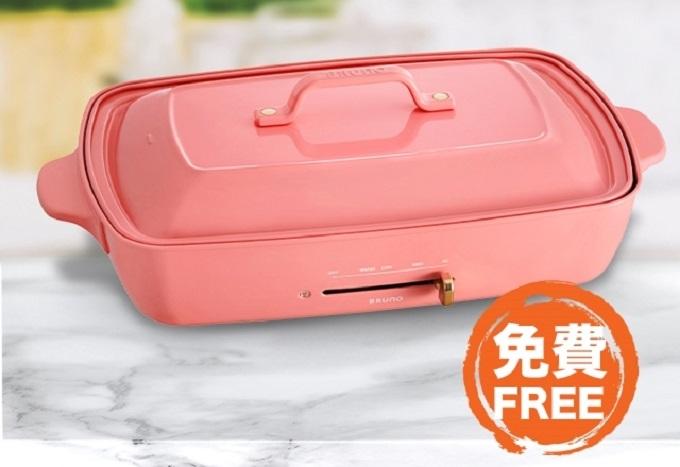 Bruno BOE026-SHPK 多功能电热锅(加大版) 粉红色(价值$1,498)