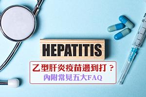 News: 【HBV疫苗】乙型肝炎疫苗邊到打?乙型肝炎疫苗有效期?
