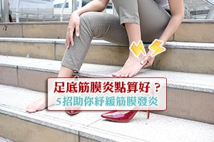 News: 【腳跟痛入心】足底筋膜炎點算好?5招助你紓緩筋膜發炎