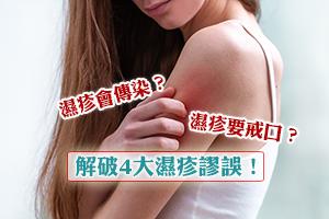 News: 濕疹傳染好可怕?解破4大濕疹謬誤!(附濕疹止痕及濕疹治療貼士)