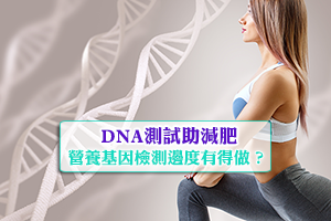 News: DNA測試減肥:營養基因測試邊度有得做?DNA分析助你管理體重