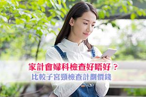 News: 家計會婦科檢查好唔好?附子宮頸檢查計劃價錢及比較