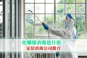 News: 光觸媒消毒是什麼?家居消毒公司推介(附Raze Technology及軍用級消毒優惠)