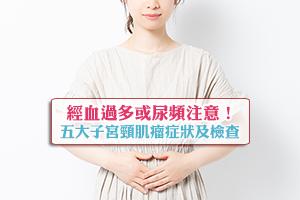 News: 【子宮頸肌瘤症狀】經血過多或尿頻注意!親身詳述朱古力瘤檢查