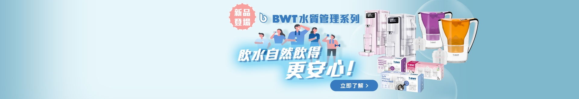 23Oct_BWT_promotion