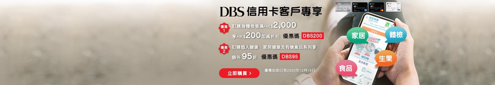 16Oct_DBSJP