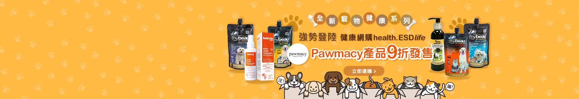 23oct_plus_pawmacy_promotion