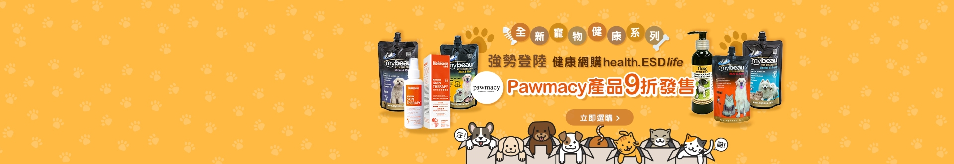 23oct_plus_pawmacy_promotion