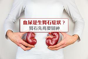 News: 血尿是生腎石症狀?腎石先兆要留神 (附腎功能檢查推介)