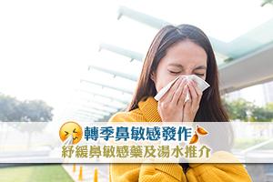 【轉季鼻敏感發作】鼻敏感藥點揀好?附鼻敏感湯水推介